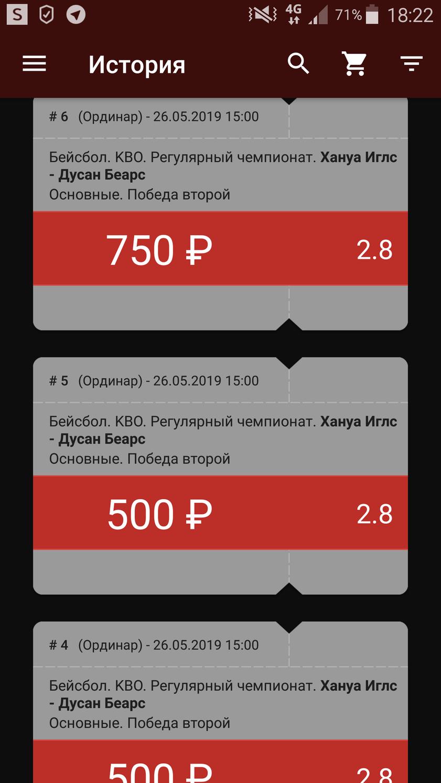 ставки мобильное приложение олимп